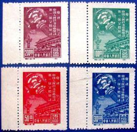 纪1(1955年),政协会议第一届全体会议全新全套4张带边--全新全套邮票甩卖--包真--罕见