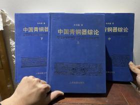 中国青铜器综论(全三册,16开精装,一版一印,包邮!)