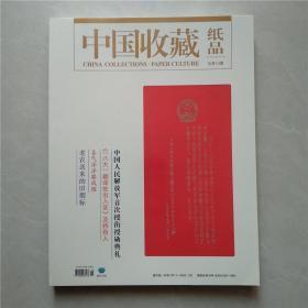 中国收藏2017纸品02 总第10期