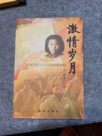 激情岁月:一位新华社女记者的东北日记