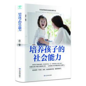 培养孩子的社会能力 微阅读 儿童社交能力的提升培养 亲子家庭教育育儿书籍 父母教育孩子的书籍 正面管教
