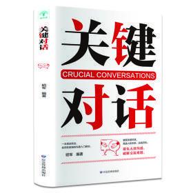 关键对话(如何高效能沟通原书第2版珍藏版) 微阅读 亲密关系谈话 人际沟通心理学 交际冷读术 市场营销企业管理畅销书籍