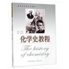 化学史教程 山西教育出版社,张家治 9787805781877