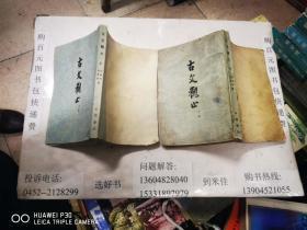 古文观止 上下册   中华书局   32开本579页  非馆藏  包邮挂费