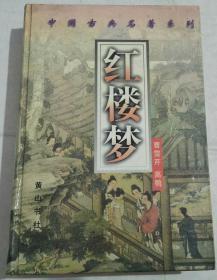 中国古典名著系列:红楼梦