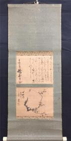 日本回流字画 原装旧裱   0168   包邮