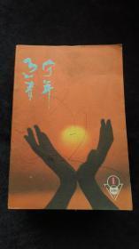 辽宁青年1987年1至24期24本合售有重复