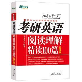 新东方(2021)考研英语阅读理解精读100篇(高分版)