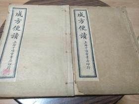 中医药书籍.成方便读.线装石印 2册4卷全 上海千顷堂书局