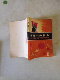 十万个为什么(6)【黄封面带语录】