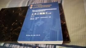 土木工程施工(上册)第二版