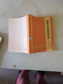 简明中国哲学史【馆藏】