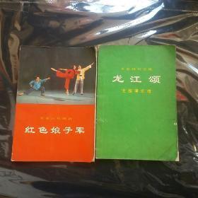 革命现代舞剧《红色娘子军》,革命现代京剧《龙江颂》主旋律乐谱两本合首