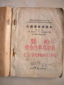 38)【仅见】1951年志愿军后勤司令部奖给优秀汽车驾驶员的奖品、教材《苏联三级驾驶员读本》一册