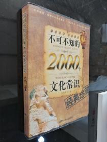 不可不知的2000个文化常识