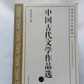 中国古代文学作品选(套装全四册)