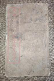 97711罕见,民国白纸精印,大开本《观世音菩萨大悲陀罗尼心经》一厚册全!佛像图几十帧,手势图!