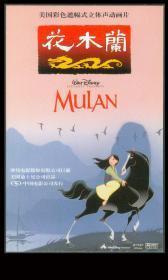 [BG-C6]中国电影集团公司发行电影海报卡1999-002/美国迪斯尼公司出品动画片花木兰/明信片大小,9X14厘米。