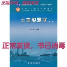 土地资源学(第二版) 出版日2011-03-01王秋兵 主编97871091626
