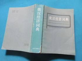 俄汉经济词典   【有1985年购书发票】