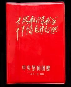 1971年中央慰问团纪念册(全品)