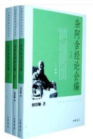 印顺法师佛学著作系列:杂阿含经论会编 全3册 。印顺法师 著.