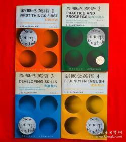 新概念英语(1、2、3、4 全四册) (1-4册)【当天发货 包正版】