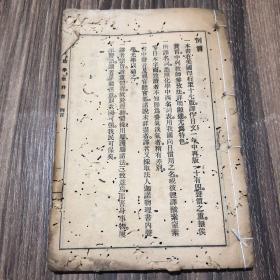 晚清民国巜生理学教科书》