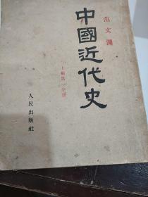 中国近代史:上编第1分册。