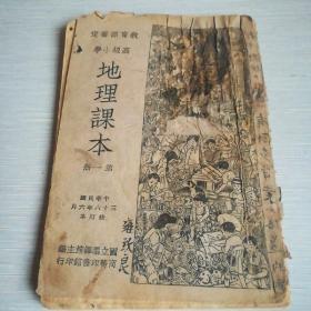 民国旧书——教育部审定高级小学地理课本  第一册
