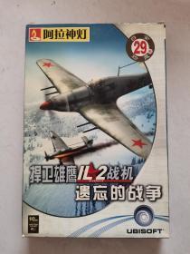 捍卫雄鹰IL2战机~遗忘的战争