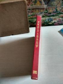 1971 光辉的《五七指示》 万岁