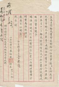 民国时期    国立江苏医学院附属医院 院长胡 写给学生朱祖慈的一封离院实习介绍信