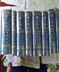 诸子集成    8册全   精装