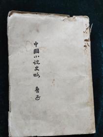 民国北新书局竖排毛边本《中国小说史略》一册全,有藏书印。