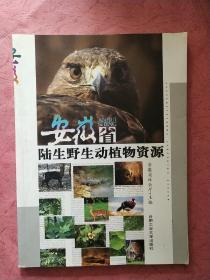 安徽省陆生野生动植物资源 【2006年1版1印】