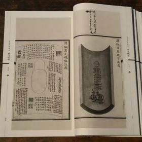 乾隆御制稿本西清砚谱(共两函 套装共14册)