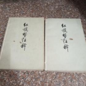 红楼梦注释(上下册)     北京维尼纶厂北京师大中文系《红楼梦注释》小组