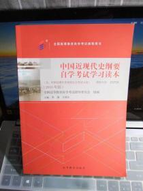03708中国近现代史纲要自考教材 2018版 高等教育出版社 近代史纲要  本科公共课 3708
