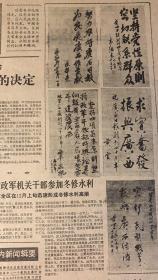 广西日报热烈祝贺广西日报创刊40周年 66元