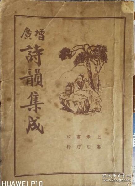民国三十六年  贰版    《增广诗韵集成》全书一册