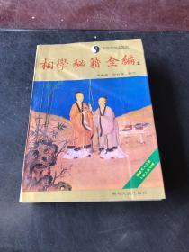 中国预测学精典 相学秘籍全编 上