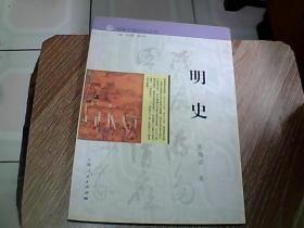 细讲中国历史丛书·明史