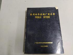 实用世界采购厂商名录