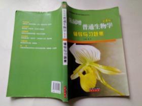 普通生物学辅导与习题集(第4版)