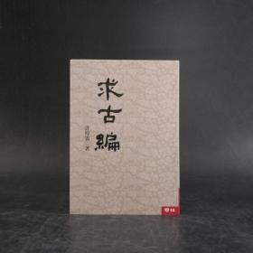 台湾联经版  许倬云《求古编》(锁线胶订。绝版,出版方已无库存)