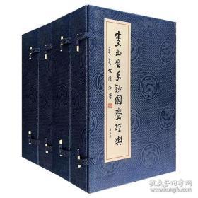 李土生手抄国学经典(四函全20册)