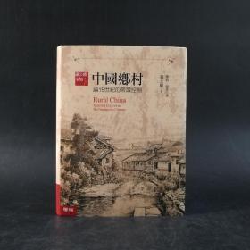台湾联经版 萧公权《中国乡村》(精)