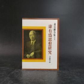 台湾联经版  萧公权《康有为思想研究(二版)》(锁线胶订)