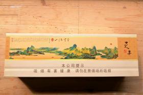 天子 千里江山条盒 3D烟标 硬双层